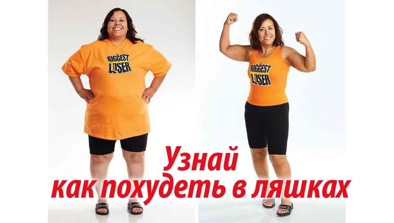 как похудеть в ляшках за неделю