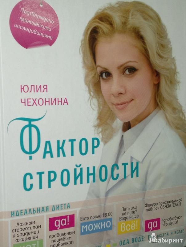 книги диетолога юлии чехониной