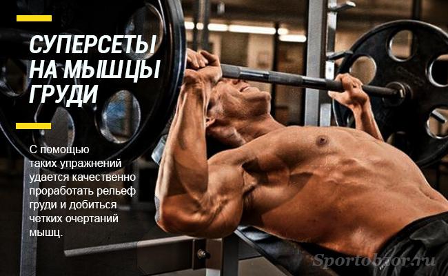 Суперсет: лучшая тренировка для похудения 6