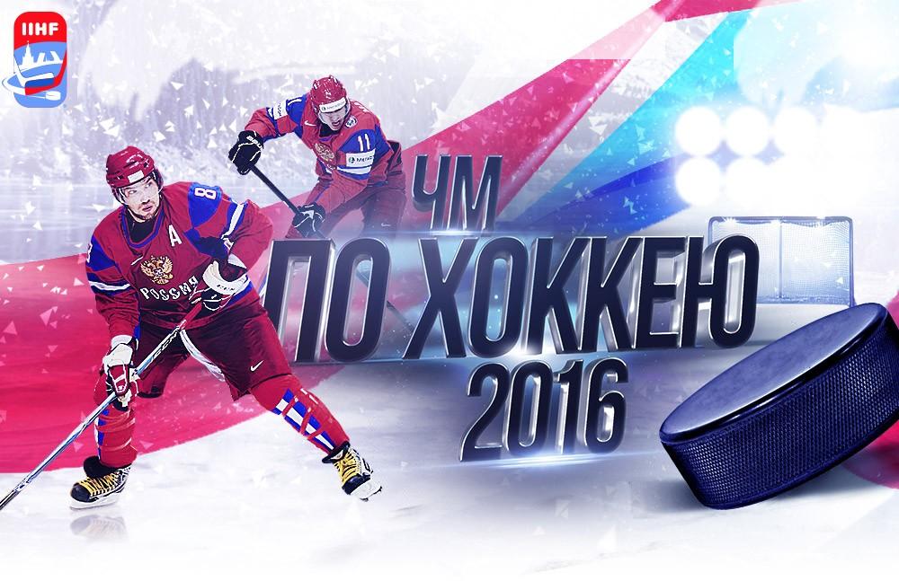 Хоккей Ставки Чемпионат Мира По Хоккею