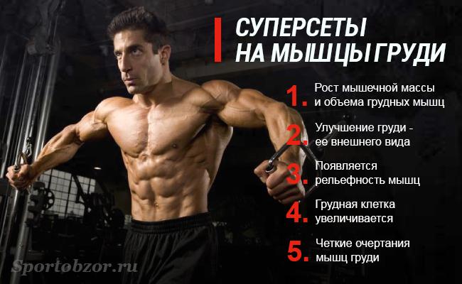 Суперсет: лучшая тренировка для похудения 26