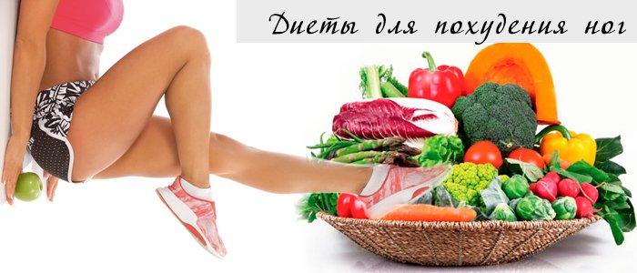 меню для похудения ног и живота