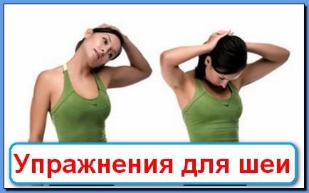 Боли в груди спине шее