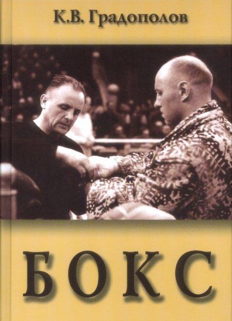 Скачать книгу про боксеров