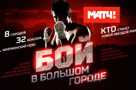 Димитровградские боксеры участвовали в съемках реалити-шоу