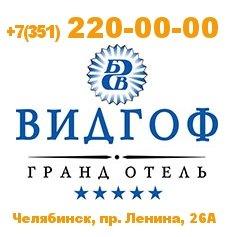 Гостиницы города Челябинск