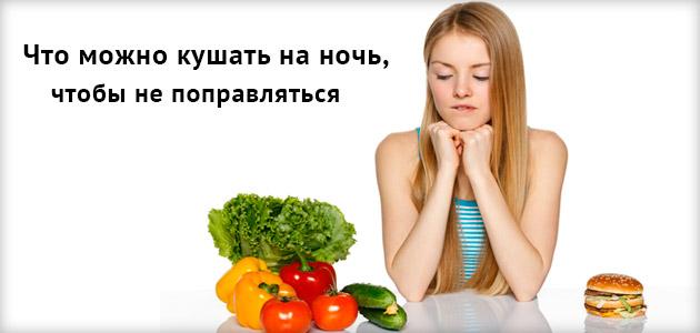что кушать вечером при правильном питании