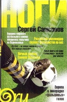 Книги о Футболе для Детей
