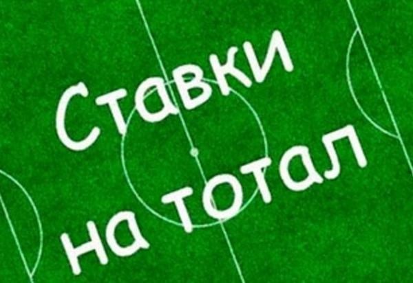 Ставки на тотал футбол стратегии