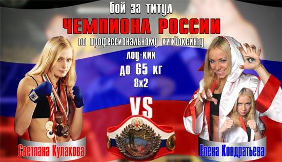 профессиональный кикбоксинг, бойцовский клуб Арбат