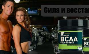 bcaa для похудения как принимать