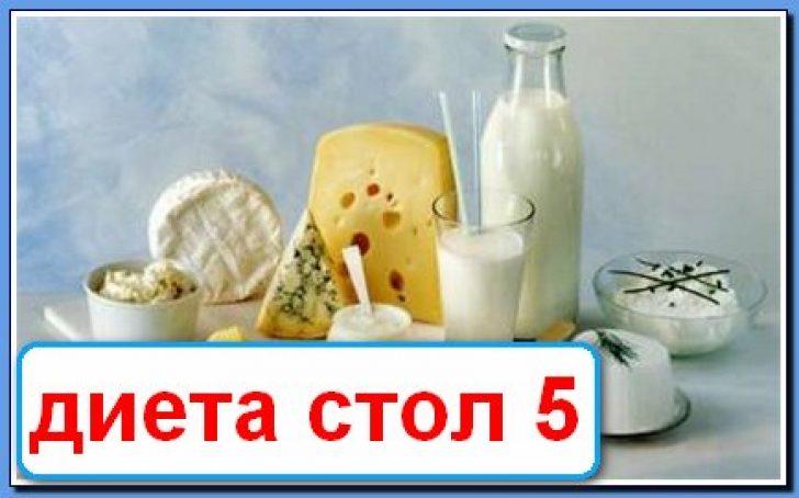Вкусные рецепты блюд для пятого стола диеты 5 стола