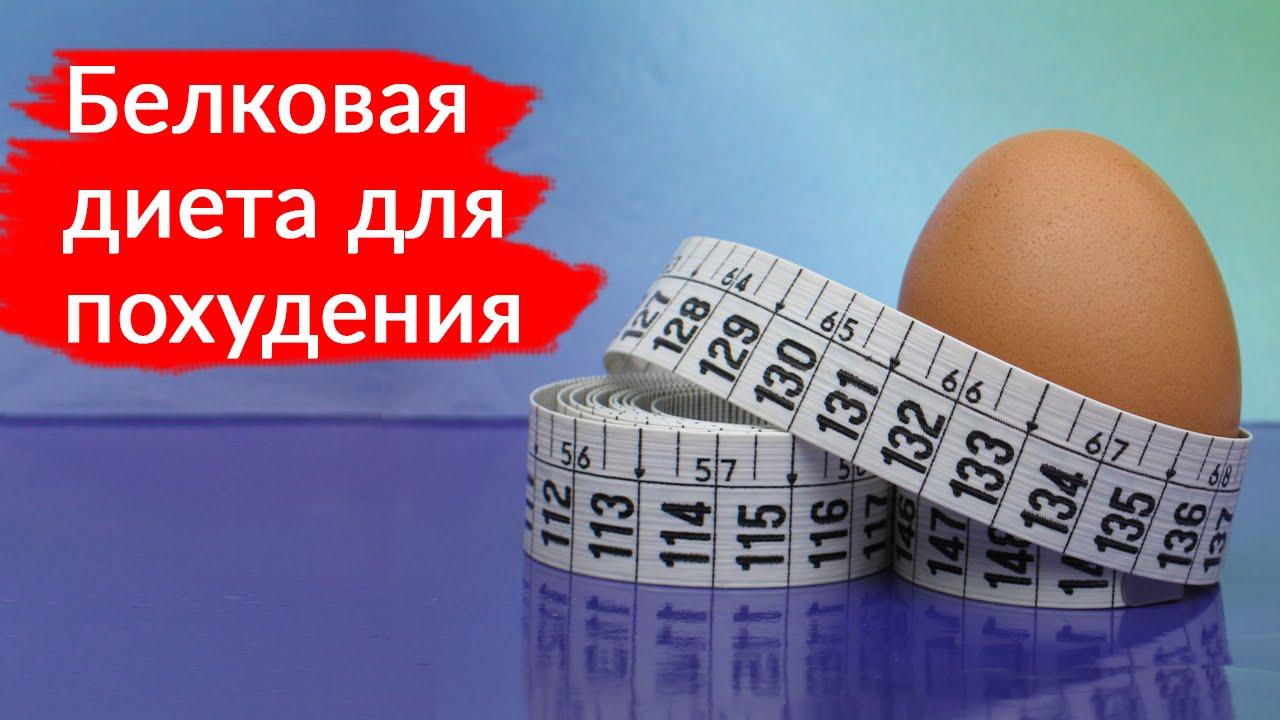 Белковая диета для похудения меню на 10 — Похудение