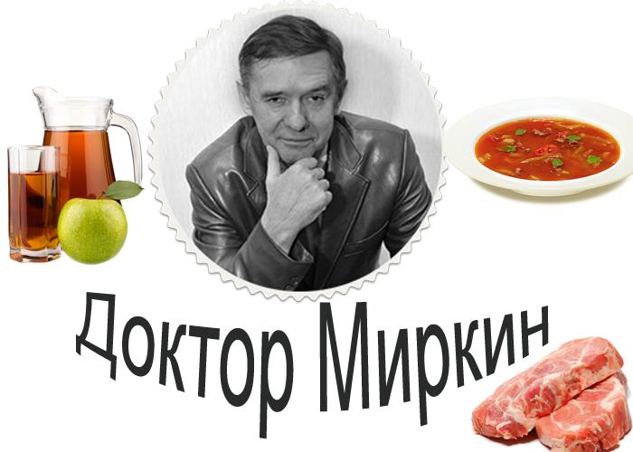 Рецепты Для Диеты Миркина. Эффективная диета Миркина: меню, рецепты и отзывы