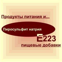 Е223 пищевая добавка