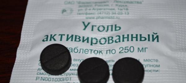 Применение активированного угля при пищевом отравлении: сколько таблеток нужно пить