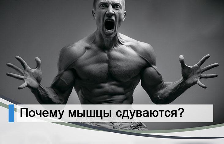 Почему сдуваются мышцы после тренировок