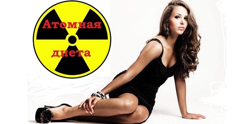 Атомная Диета Буч. Белково-углеводное чередование для похудения