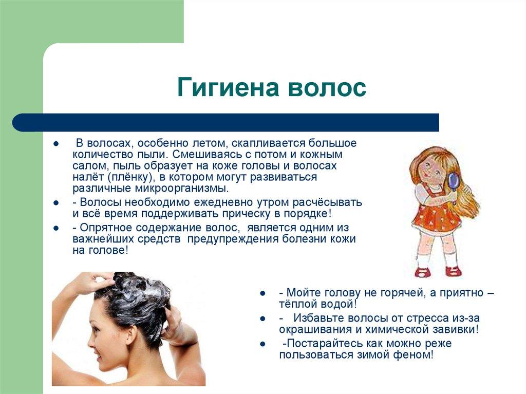 Вредно ли мыть голову каждый день