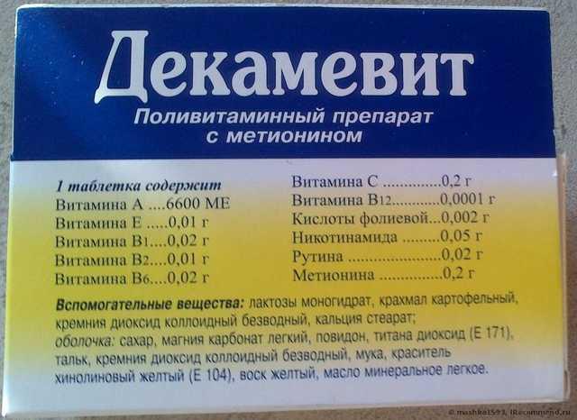 Витамины группы в в таблетках при остеохондрозе