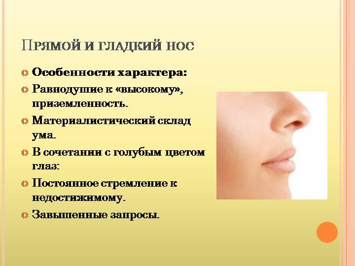 нос и характер мужчины с фото качестве лицевой