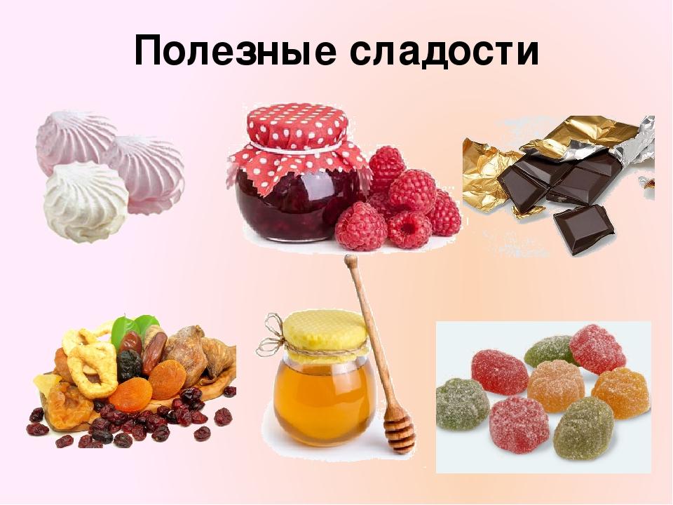 можно ли при похудении кушать мармелад