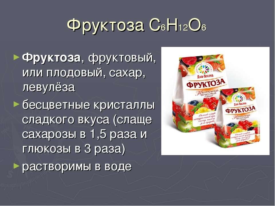 Фруктоза для похудения вместо сахара иподсластители, заменители сахара для худеющих