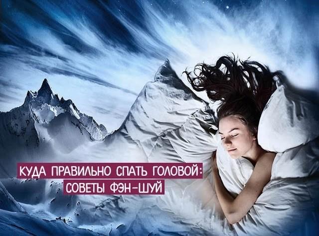 В каком направлении лучше всего спать головой