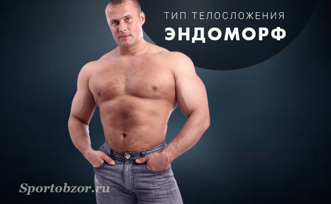 Тренировки На Похудение Для Эндоморфа. Тренировки для эндоморфа