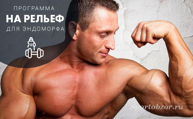Тренировка на похудение эндоморфу