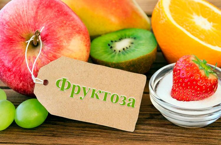 Фруктоза польза и вред при похудении