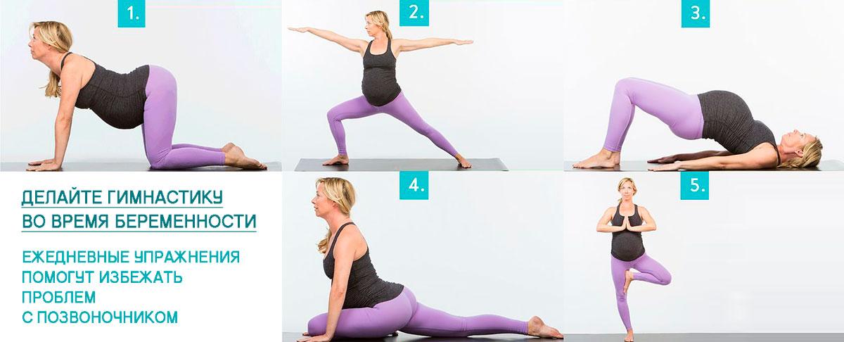 какие упражнения нельзя беременным